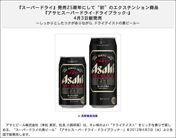 http://www.asahibeer.co.jp/news/2012/0222_2.html