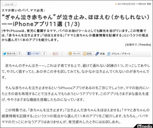 http://www.itmedia.co.jp/mobile/articles/1302/20/news033.html