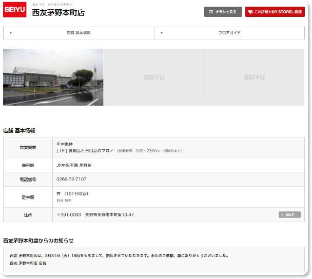 http://www.seiyu.co.jp/shop/%E8%A5%BF%E5%8F%8B%E8%8C%85%E9%87%8E%E6%9C%AC%E7%94%BA%E5%BA%97