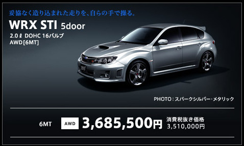 http://www.subaru.jp/wrxsti/5dr/grade.html