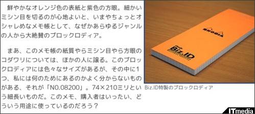 http://www.itmedia.co.jp/bizid/articles/0807/31/news049.html