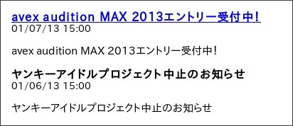 http://avex-audition.jp/rss/whatsnew.xml