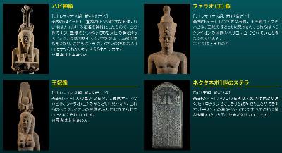 http://www.asahi.com/egypt/works02.html