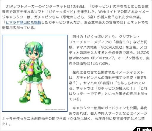 http://www.itmedia.co.jp/news/articles/1010/08/news051.html
