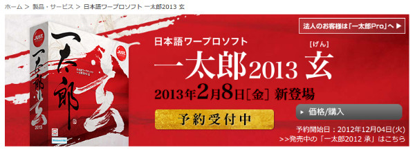 http://www.justsystems.com/jp/products/ichitaro/