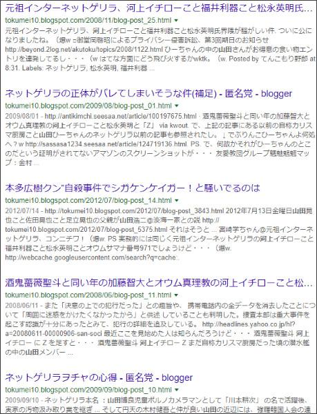 https://www.google.co.jp/search?ei=iHMVWsOPDNXkjwPT27GIAQ&q=site%3A%2F%2Ftokumei10.blogspot.com+%E6%B2%B3%E4%B8%8A%E3%80%80%E5%B1%B1%E7%94%B0&oq=site%3A%2F%2Ftokumei10.blogspot.com+%E6%B2%B3%E4%B8%8A%E3%80%80%E5%B1%B1%E7%94%B0&gs_l=psy-ab.3...23403.25868.0.26282.5.4.1.0.0.0.275.893.0j2j2.4.0....0...1c..64.psy-ab..0.0.0....0.MLLAdHYnEf8