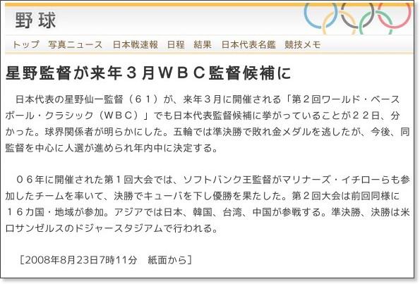 http://beijing2008.nikkansports.com/baseball/p-bb-tp0-20080823-400186.html