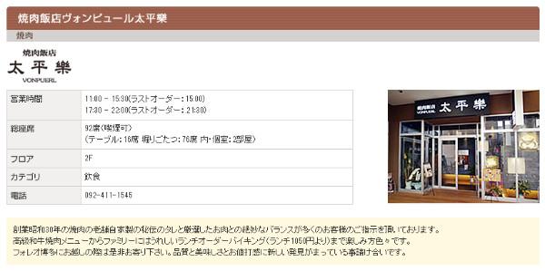 http://www.foleo.jp/hakata/shop/food/shop07.html