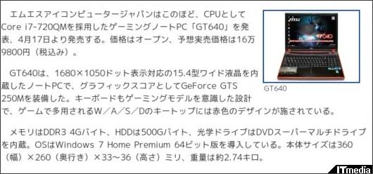 http://plusd.itmedia.co.jp/pcuser/articles/1004/12/news012.html