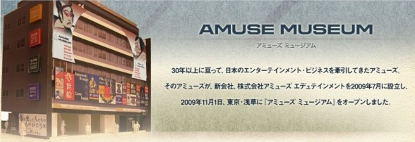 http://www.amusemuseum.com/info/index.html