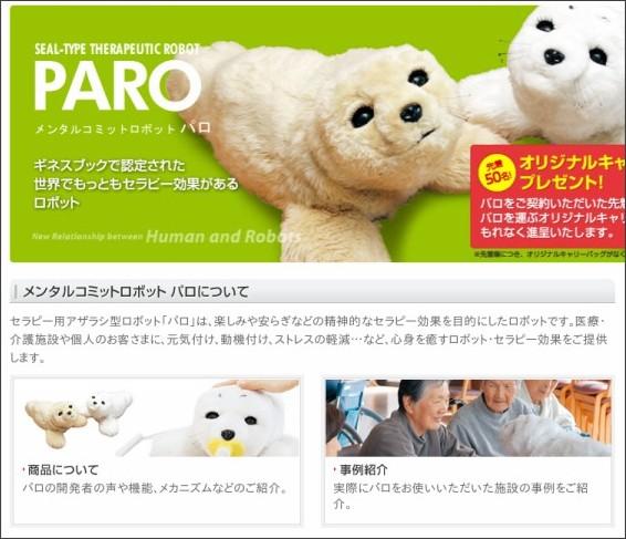 http://www.daiwahouse.co.jp/robot/paro/index.html