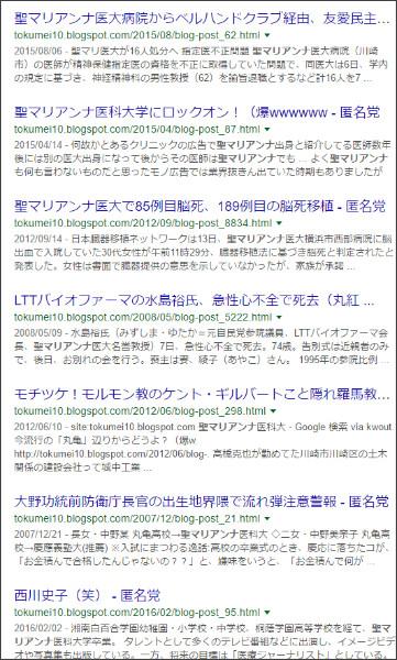 https://www.google.co.jp/#q=site:%2F%2Ftokumei10.blogspot.com+%E8%81%96%E3%83%9E%E3%83%AA%E3%82%A2%E3%83%B3%E3%83%8A
