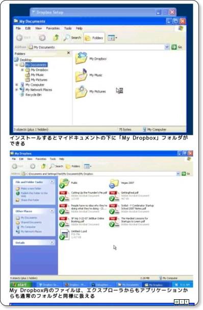 http://www.atmarkit.co.jp/news/200704/09/dropbox.html