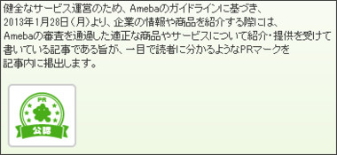 http://ameblo.jp/staff/entry-11458490502.html