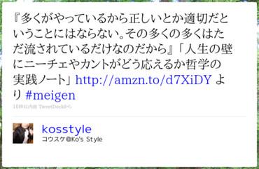 http://twitter.com/kosstyle/status/20089759238