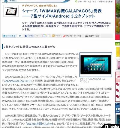 http://plusd.itmedia.co.jp/mobile/articles/1111/16/news018.html