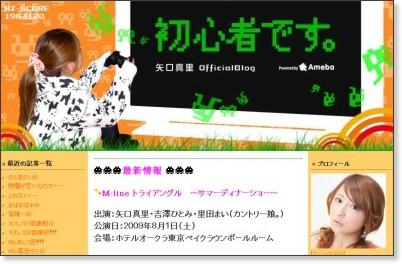 http://ameblo.jp/mari-yaguchi/