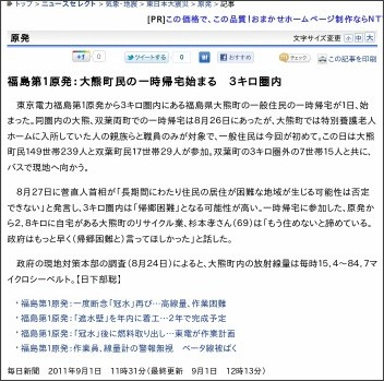 http://mainichi.jp/select/weathernews/20110311/nuclear/news/20110901k0000e040039000c.html