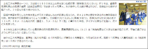 http://www.yomiuri.co.jp/e-japan/kochi/news/20120119-OYT8T00997.htm