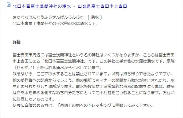 http://meisui.sakura.ne.jp/blog/index.php?e=438