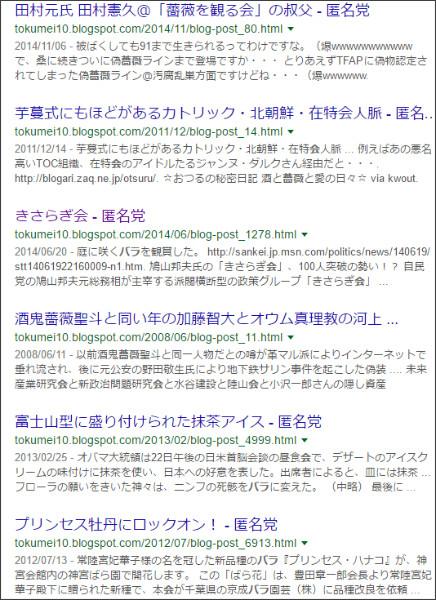 https://www.google.co.jp/#q=site:%2F%2Ftokumei10.blogspot.com+%E8%96%94%E8%96%87+%E4%BC%9A