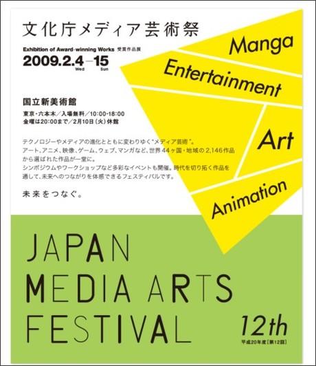 http://plaza.bunka.go.jp/festival/2008/