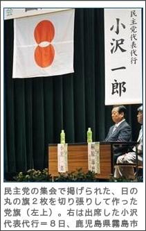 http://sankei.jp.msn.com/politics/election/090817/elc0908171755028-n1.htm