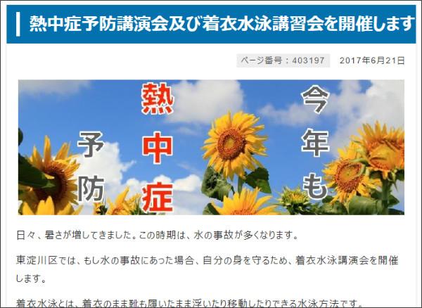 http://www.city.osaka.lg.jp/higashiyodogawa/page/0000403197.html