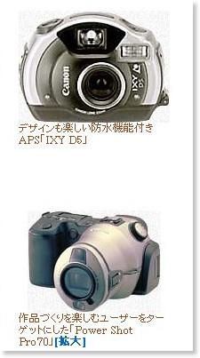 http://web.canon.jp/Camera-muse/history/canon_story/1997_2000/1997_2000.html