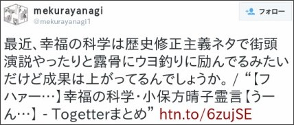 https://twitter.com/mekurayanagi1/status/458560519645827072