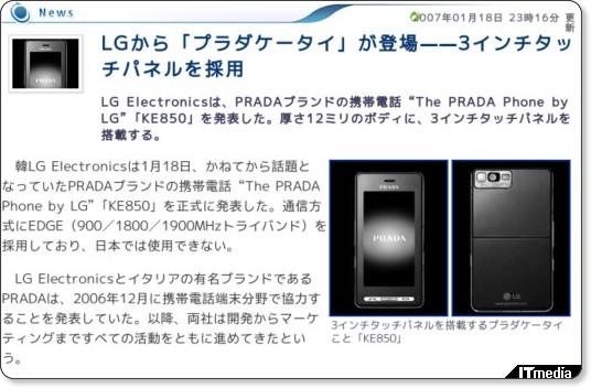 http://plusd.itmedia.co.jp/mobile/articles/0701/18/news097.html