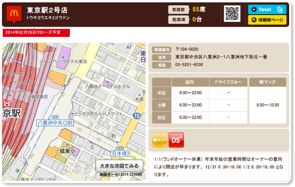 http://www.mcdonalds.co.jp/shop/map/map.php?strcode=13244
