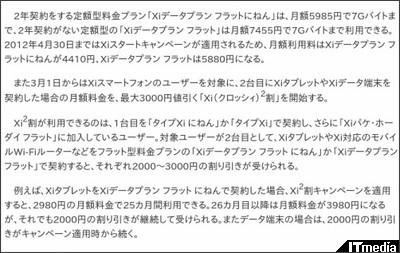 http://plusd.itmedia.co.jp/mobile/articles/1201/27/news069.html