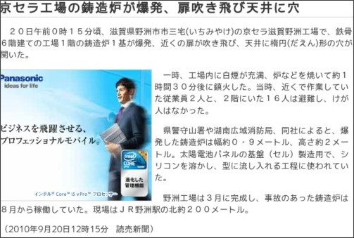 http://www.yomiuri.co.jp/national/news/20100920-OYT1T00346.htm?from=y10