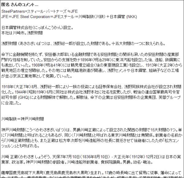 ニュースリリース  JFEホールディングス株式会社