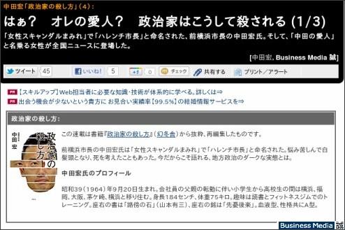 http://bizmakoto.jp/makoto/articles/1201/05/news088.html