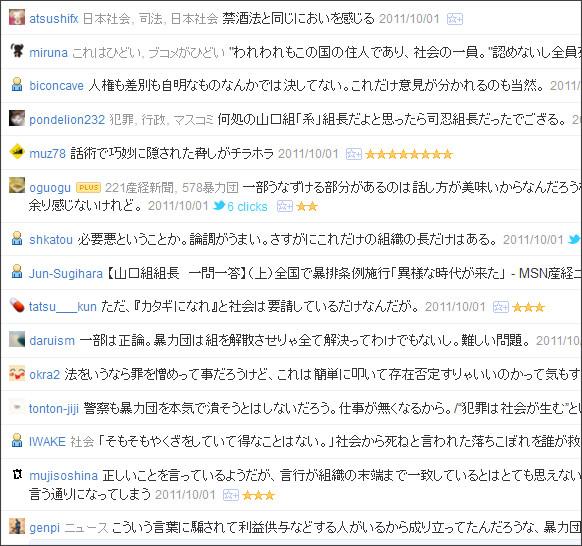 http://b.hatena.ne.jp/entry?mode=more&url=http%3A%2F%2Fsankei.jp.msn.com%2Faffairs%2Fnews%2F111001%2Fcrm11100112010000-n1.htm
