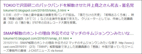 https://www.google.co.jp/search?ei=8S70WoiEM8vcjwP3uqiICg&q=site%3A%2F%2Ftokumei10.blogspot.com+%E8%BF%91%E8%97%A4%E7%9C%9F%E5%BD%A6&oq=site%3A%2F%2Ftokumei10.blogspot.com+%E8%BF%91%E8%97%A4%E7%9C%9F%E5%BD%A6&gs_l=psy-ab.3...2230.5673.0.6464.16.16.0.0.0.0.141.1944.0j16.16.0....0...1c.1j4.64.psy-ab..0.5.642...0i4k1j33i160k1.0.xGzOTF18BMg