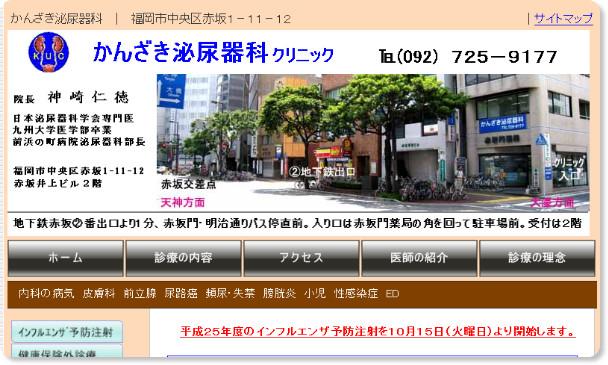 http://kanzaki-clinic.com/index.html