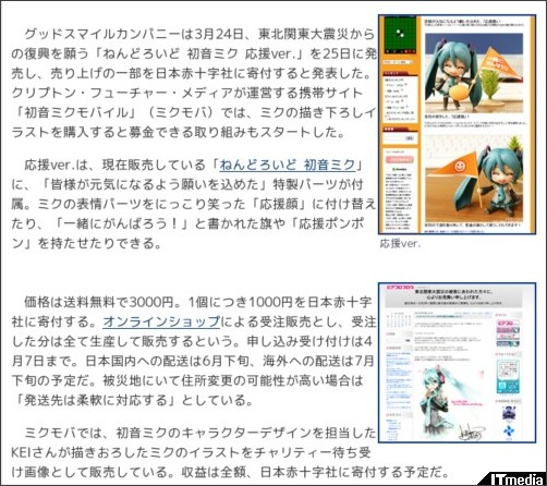 http://www.itmedia.co.jp/news/articles/1103/24/news096.html