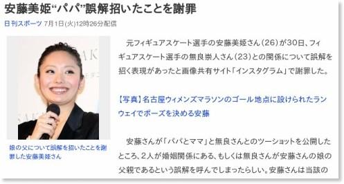 http://headlines.yahoo.co.jp/hl?a=20140701-00000018-nksports-ent