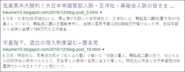 https://www.google.co.jp/#q=site:%2F%2Ftokumei10.blogspot.com+%E6%98%8E%E7%9F%B3%E5%85%83%E4%BA%8C%E9%83%8E
