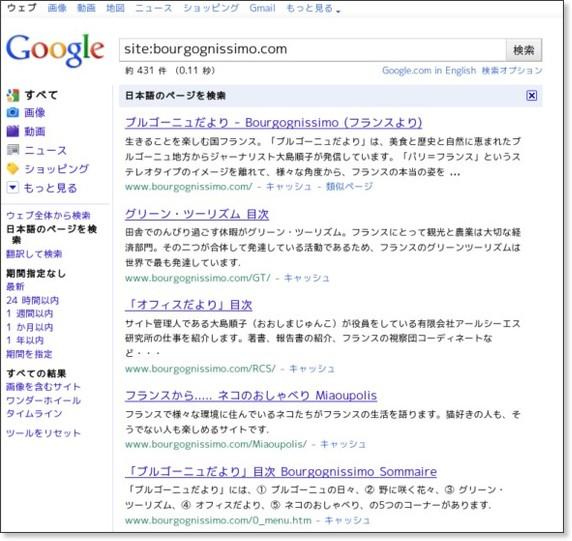 http://www.google.co.jp/search?hl=ja&lr=lang_ja&tbs=lr%3Alang_1ja&q=site%3Abourgognissimo.com&btnG=%E6%A4%9C%E7%B4%A2&aq=f&aqi=&aql=&oq=
