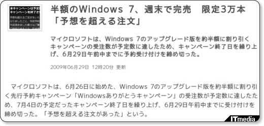 http://www.itmedia.co.jp/news/articles/0906/29/news034.html