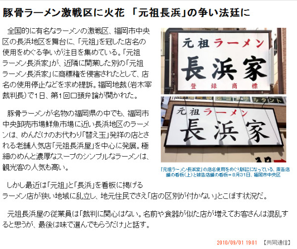http://www.47news.jp/CN/201009/CN2010090101000825.html