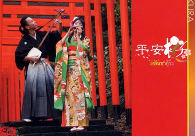 http://office-ecole.com/heianzakura-web/CD_usagi.html