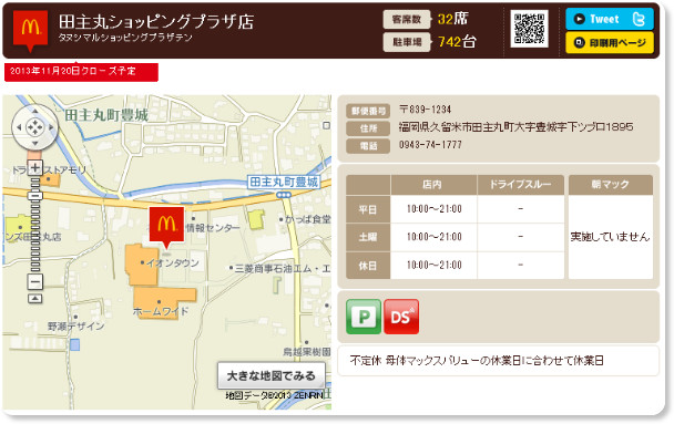 http://www.mcdonalds.co.jp/shop/map/map.php?strcode=40556