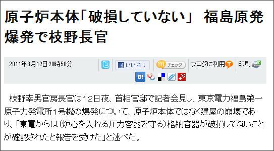 http://www.asahi.com/national/update/0312/TKY201103120519.html