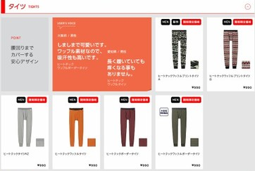 http://www.uniqlo.com/jp/store/feature/uq/heattech/men/#fC03