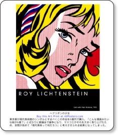 http://sol.oops.jp/art/lichtenstein.shtml
